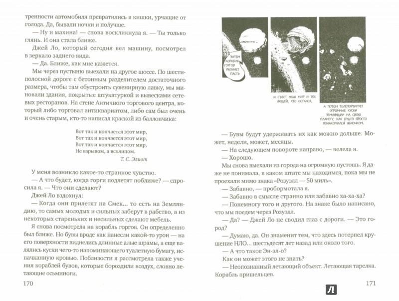Иллюстрация 1 из 13 для Дом, или День Смека - Адам Рекс | Лабиринт - книги. Источник: Лабиринт