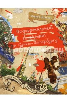 Неформальный блокнот по Санкт-ПетербургуБлокноты тематические<br>Неформальный блокнот создан для того, чтобы советовать, вдохновлять, предлагать. Заполняя его страницы своими планами, желаниями и мыслями, вы пишете сценарий собственной жизни, который разыграете в самых лучших декорациях - в Санкт-Петербурге. Иллюстрации талантливого питерского художника, Марины Александровой, помогут проникнуться атмосферой города, а советы от Марины Ждановой не позволят заскучать. <br>Узнайте о самых интересных событиях, праздниках и традициях города на Неве - с этим ежедневником вы откроете для себя новый, неформальный Петербург!<br>