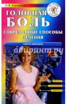 Бережкова Людмила Васильевна Головная боль: современные способы лечения
