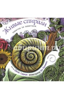 Живые спиралиЗнакомство с миром вокруг нас<br>Книга о спиралях.<br>Спираль - форма, которая закручивается вокруг центра. Спиралей так много в природе потому, что форма спирали позволяет очень многое.<br>Книга для чтения взрослыми детям.<br>