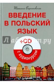 Введение в польский язык (+CD)