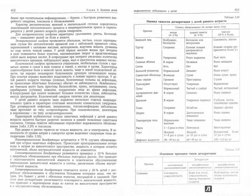 Иллюстрация 1 из 5 для Педиатрия. Учебник - Николай Шабалов | Лабиринт - книги. Источник: Лабиринт
