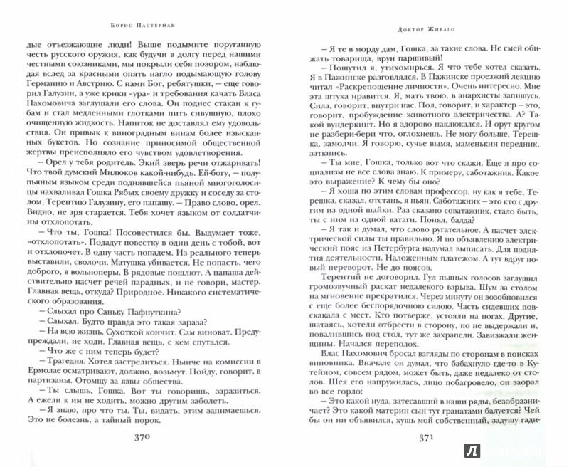 Иллюстрация 1 из 28 для Доктор Живаго - Борис Пастернак | Лабиринт - книги. Источник: Лабиринт