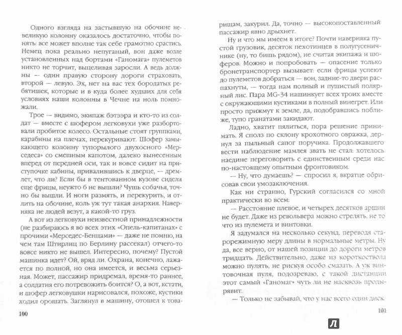 Иллюстрация 1 из 6 для Товарищи офицеры. Смерть Гудериану! - Олег Таругин   Лабиринт - книги. Источник: Лабиринт