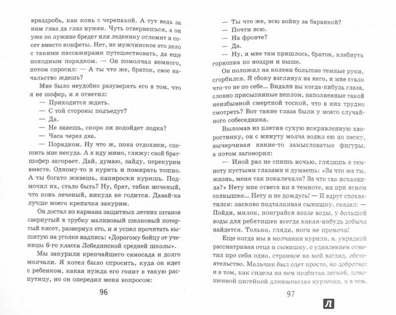 Иллюстрация 1 из 6 для Судьба человека - Михаил Шолохов | Лабиринт - книги. Источник: Лабиринт