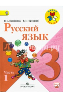 Обложка книги Русский язык. 3 класс. Учебник. В 2-х частях. Часть 1. ФГОС