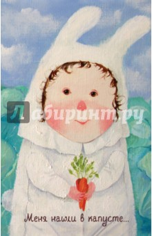 Блокнот Lovely. Меня нашли в капусте, 96 листов, А5Блокноты большие Линейка<br>Вы держите в руках блокнот, страницы которого украшены бесконечно трогательными иллюстрациями, созданными известной украинской художницей Евгенией Гапчинской.<br>В ее рисунки влюблен весь мир, их стиль уникален. Очаровательные румяные ангелочки и дети, забавные портреты исторических деятелей и милые пародии на классические произведения искусства - картинки авторства Гапчинской не спутаешь ни с какими другими. Этот нежный блокнот - практичная и вместе с тем изящная вещь, которая привнесет в жизнь ее обладательницы уют и аромат леденцов и печенья!<br>