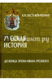 Русская история. До конца эпохи Ивана Грозного