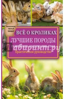 Все о кроликах. Разведение, содержание, уход
