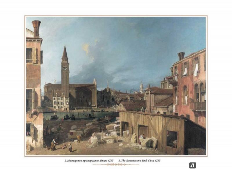Иллюстрация 1 из 5 для Каналетто | Лабиринт - книги. Источник: Лабиринт
