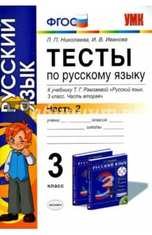 Русский язык. 3 класс. Тесты к учебнику Т. Г. Рамзаевой. Часть 2. ФГОС