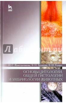 Основы цитологии, гистологии и эмбриологии животных. Учебное пособие