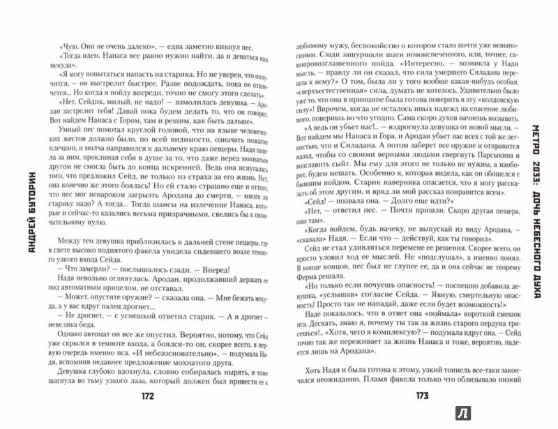 Иллюстрация 1 из 8 для Полуостров Надежды. В 3-х книгах - Андрей Буторин | Лабиринт - книги. Источник: Лабиринт