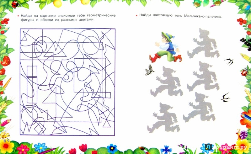 Иллюстрация 1 из 5 для Развиваем внимание   Лабиринт - книги. Источник: Лабиринт