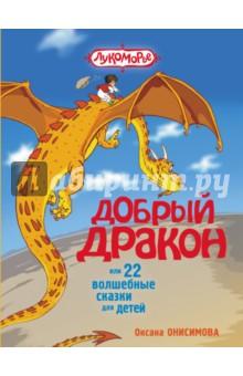 Добрый дракон, или 22 волшебные сказки для детей