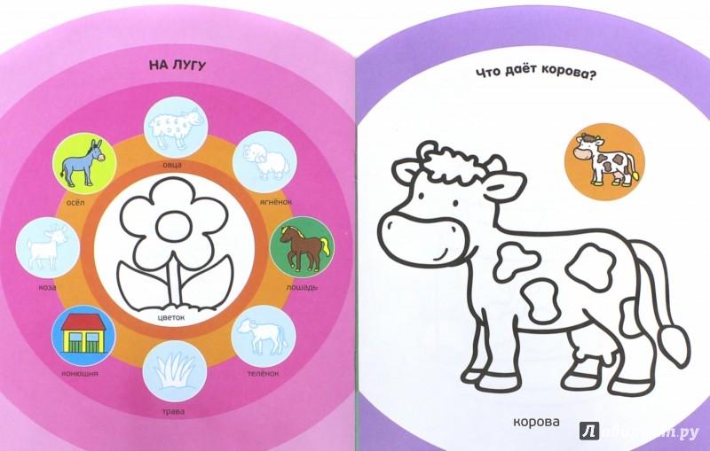 Иллюстрация 1 из 33 для Весёлая ферма. Раскрась и наклей | Лабиринт - книги. Источник: Лабиринт