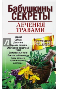 Бабушкины секреты лечения травами