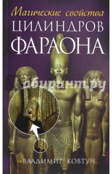 Магические свойства цилиндров фараона