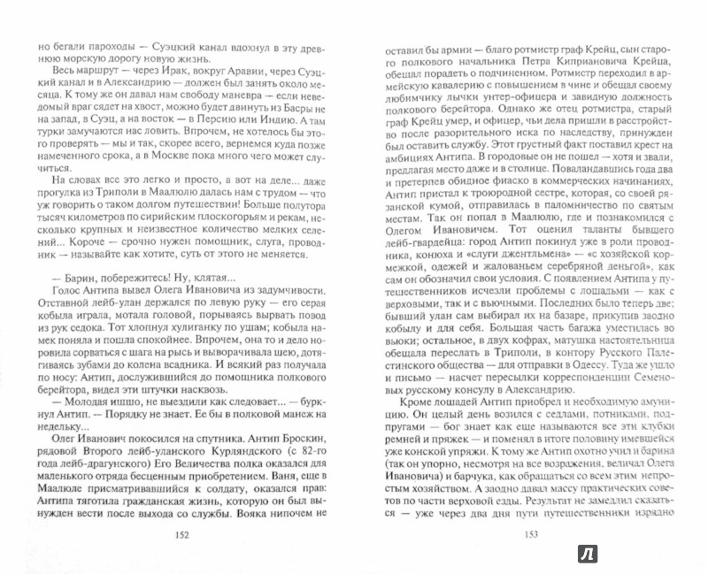 Иллюстрация 1 из 25 для Египетский манускрипт - Борис Батыршин | Лабиринт - книги. Источник: Лабиринт
