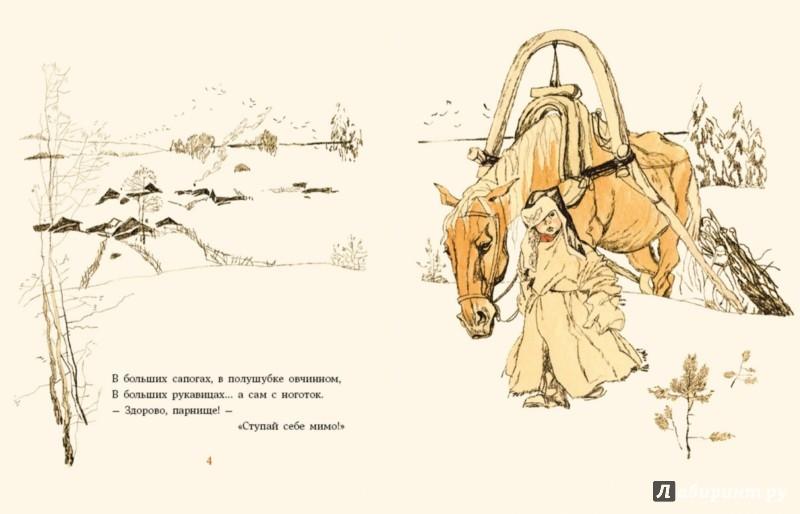 Иллюстрация 1 из 28 для Мужичок с ноготок - Николай Некрасов | Лабиринт - книги. Источник: Лабиринт