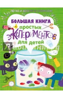 Большая книга простых экспериментов для детей