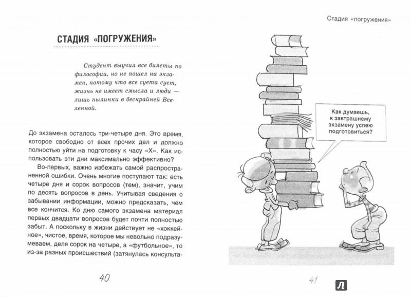 Иллюстрация 1 из 16 для Что делать, если ждет экзамен? - Людмила Петрановская | Лабиринт - книги. Источник: Лабиринт