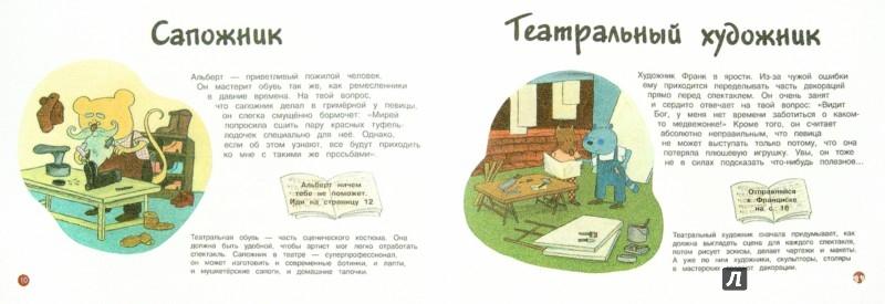 Иллюстрация 1 из 11 для Переполох в оперном театре - Арманда Гербер | Лабиринт - книги. Источник: Лабиринт