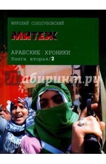 Арабские хроники. Книга 2. Мятеж (+DVD)