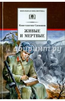 Живые и мертвые, Симонов Константин Михайлович