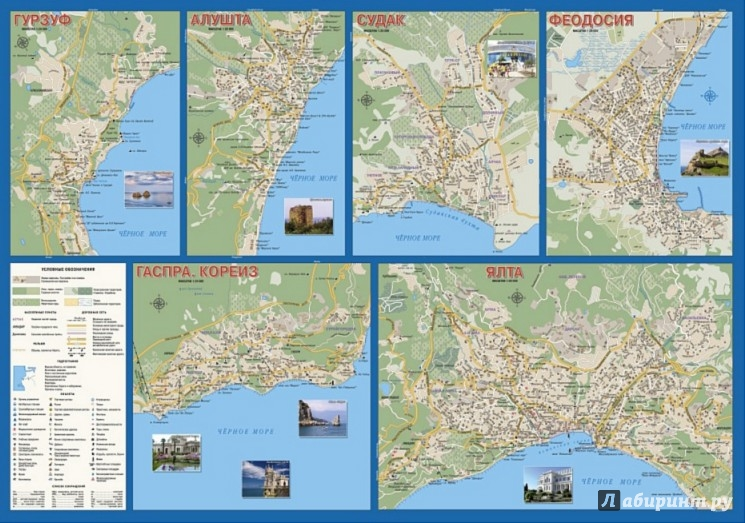 Иллюстрация 1 из 2 для Крым. Планы городов. Карта складная | Лабиринт - книги. Источник: Лабиринт
