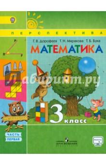 Математика. 3 класс. Учебник. В 2-х частях. ФГОСМатематика. 3 класс<br>Учебник Математика. 3 класс (в двух частях) авторов Г.В. Дорофеева и других разработан в соответствии с ФГОС НОО и является составной частью завершённой предметной линии учебников Математика.<br>В рамках курса школьники продолжают изучать таблицы умножения и деления с числами от 2 до 9 в пределах 100. Изучаемый натуральный числовой ряд расширяется до 1000. Учащиеся знакомятся с нумерацией трёхзначных чисел, устными и письменными приёмами вычислений. Вводятся задачи, решаемые способом приведения к единице, и задачи на сравнение. Материал учебника способствует развитию мыслительных операций: анализа, синтеза, обобщения, классификации и другое. Содержание и структура учебника направлены на достижение учащимися предметных, метапредметных и личностных результатов, определённых ФГОС.<br>7-е издание.<br>