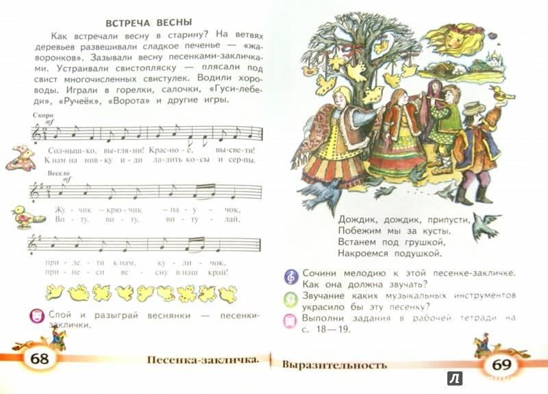 Иллюстрация 1 из 15 для Музыка. 2 класс. Учебник с онлайн поддержкой. ФГОС - Критская, Сергеева, Шмагина | Лабиринт - книги. Источник: Лабиринт