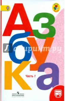 Азбука. 1 класс. Учебник в 2-х частях. Часть 1. ФГОС