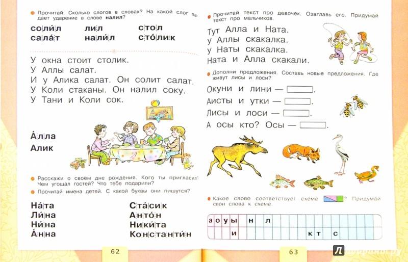 Азбука серия школа россии
