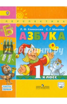 Азбука. 1 класс. Учебник. Часть 1. ФГОС