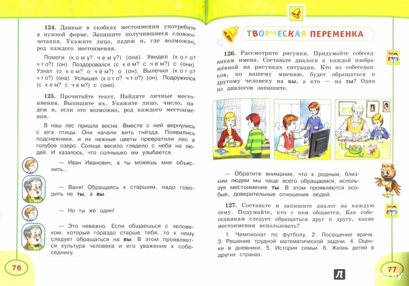 русский язык 4 класс страница 76