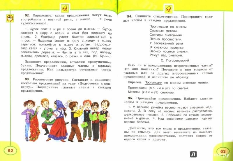 Иллюстрация 1 из 15 для Русский язык. 4 класс. Учебник. В 2-х частях. Часть 1. ФГОС - Климанова, Бабушкина   Лабиринт - книги. Источник: Лабиринт
