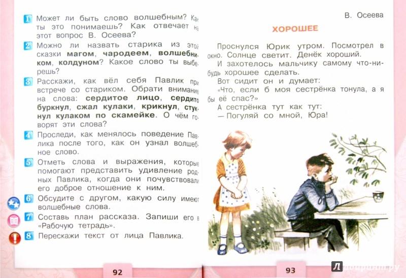 Иллюстрация 1 из 34 для Литературное чтение. 2 класс. Учебник в 2-х частях. Часть 2. ФГОС - Климанова, Горецкий, Голованова   Лабиринт - книги. Источник: Лабиринт