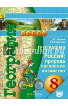 Учебник по географии 8