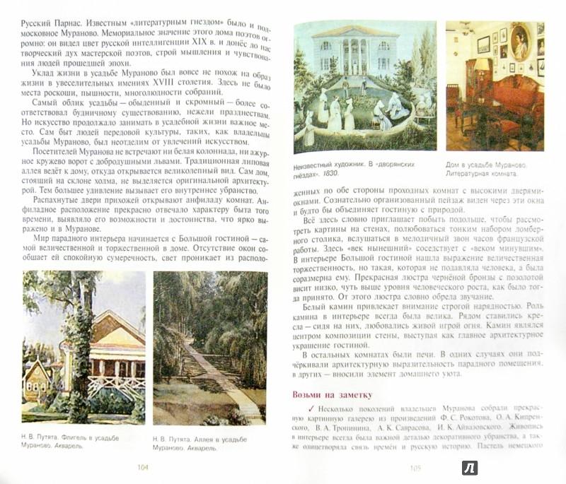 Иллюстрация 1 из 6 для Изобразительное искусство. 7 класс. Учебник. ФГОС - Шпикалова, Ершова, Поровская | Лабиринт - книги. Источник: Лабиринт