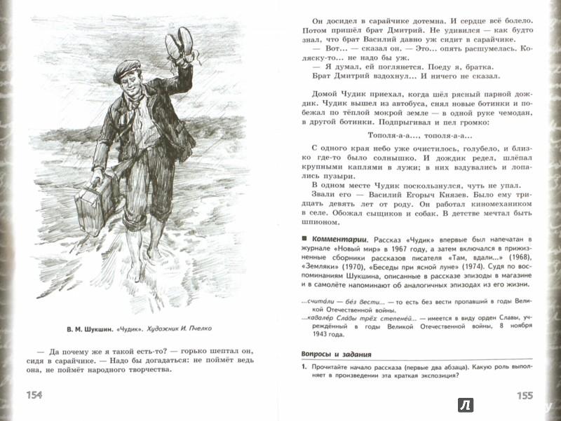 Гдз Литература 5 Чертов