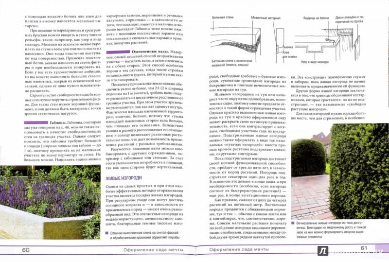 Иллюстрация 1 из 14 для Садовые самоделки - Тьярдс Вендебург | Лабиринт - книги. Источник: Лабиринт