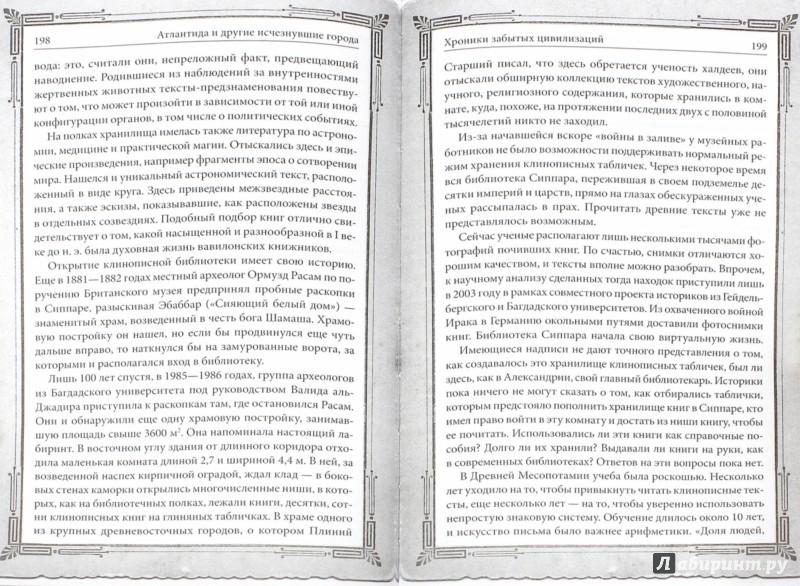 Иллюстрация 1 из 11 для Атлантида и другие исчезнувшие города   Лабиринт - книги. Источник: Лабиринт