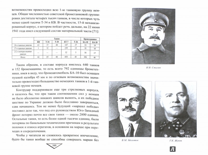 Иллюстрация 1 из 9 для Накануне 22 июня - Геннадий Лукьянов | Лабиринт - книги. Источник: Лабиринт