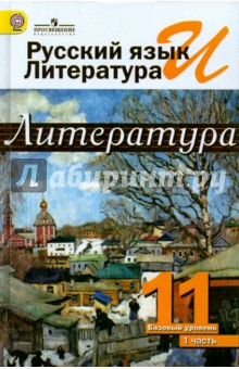 Литература (10-11 классы).