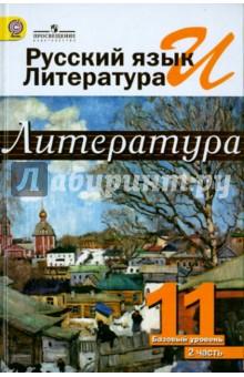 Учебник 10-11 класс по литературе