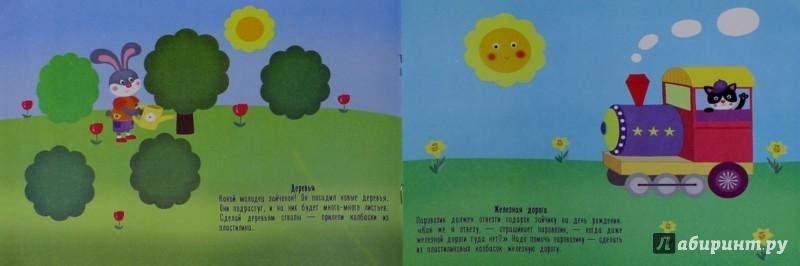 Иллюстрация 1 из 13 для Рисуем пластилиновыми палочками. 1-3 года - Елена Ульева | Лабиринт - игрушки. Источник: Лабиринт
