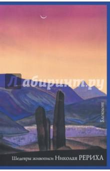 Блокнот Шедевры живописи Н.Рериха, А5Блокноты большие Линейка<br>Можно ли совместить каждодневные дела с эстетическим удовольствием? Откройте этот блокнот - и вы поймете, что это возможно. Престижный блокнот с цветными фрагментами живописных шедевров Николая Рериха и цитатами из его лучших литературных произведений - стильный и оригинальный подарок для современного человека. Он внесет в вашу деловую жизнь разнообразие, вдохновение и радость от общения с прекрасным. Украсьте свой рабочий день прекрасными образами одного из величайших живописцев мира!<br>Количество листов: 80.<br>Разлиновка: линия.<br>Переплет: книжный.<br> Оформление: ляссе.<br>