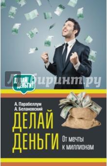 Делай деньги!Банковское дело. Финансы<br>Все миллионеры и даже просто прилично зарабатывающие - разные и по своему ненормальные люди. Все бедные и погрязшие в выплате по кредитам - одинаковые и скучные. Эта книга - не про бизнес-планы и стратегии. Она про то, что поменять в своей голове, чтобы через год зарабатывать достаточно, а через три - очень прилично. Старт начинается с нужных слов, прочитанных вовремя, и решений, принятых после этого. Одно маленькое решение и изменение жизни сегодня принесет огромный результат в будущем - как автомобиль, немного свернувший с дороги, в результате приедет совсем в другое место.<br>Вам не нужно много книг о личном успехе - эта книга все, что вам понадобится. В ней - самые сливки из всех книг известных и не нуждающихся в рекламе авторов. Она научит вас думать, как богатый человек, смотреть вперед, а не жить сегодняшним днем. Откройте в себе то уникальное, за что будут платить другие люди. Вы не заметите, как сумеете достигнуть всего, о чем мечтали!<br>
