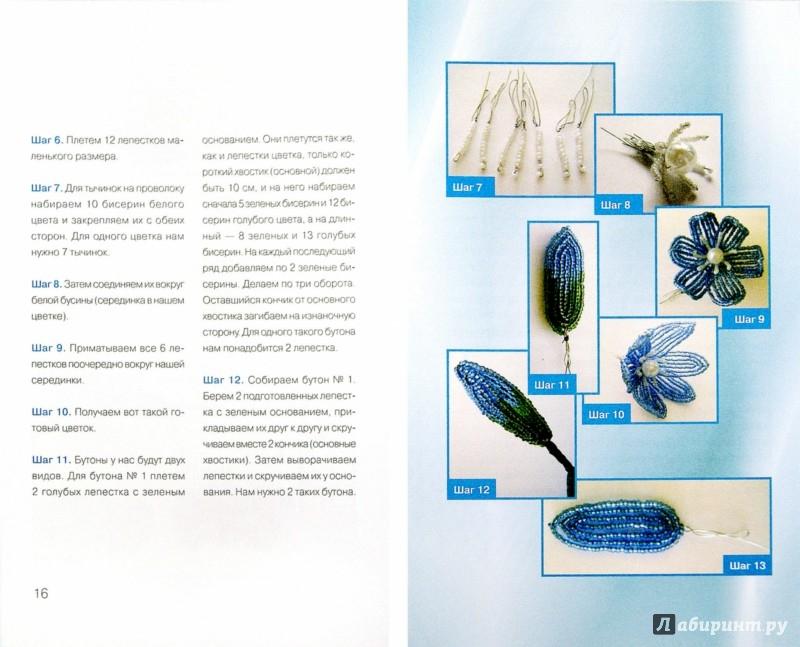 Иллюстрация 1 из 17 для Цветы из бисера - Инна Сухина | Лабиринт - книги. Источник: Лабиринт